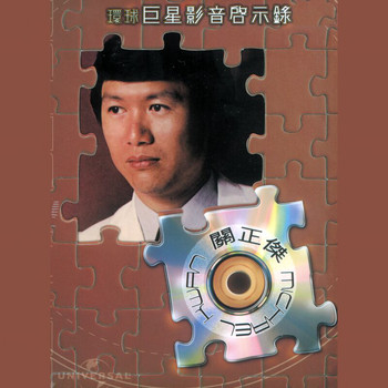 Michael Kwan - Sound & Vision - Michael Kwan (2 CD)