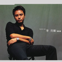 Hacken Lee - The Greatest Hits