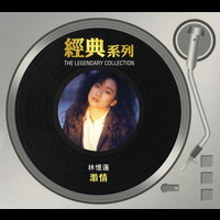 Sandy Lam - The Legendary Collection - Passion