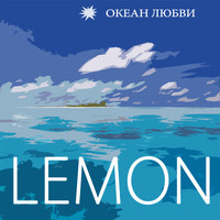 Lemon - Ocean of Love