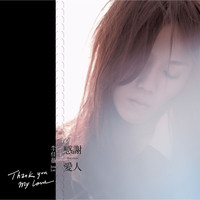 Jess Lee - Thank You My Love