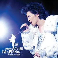 Jam Hsiao - Mr. Rock Live Concert