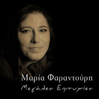 Maria Farantouri - The Farantouri Phenomenon