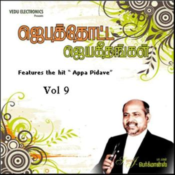Fr S J Berchmans - Tamil Christian Songs by  Fr S J Berchmans (Vol 9)