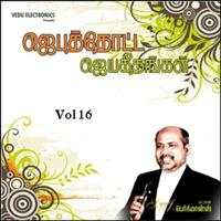 Fr S J Berchmans - Tamil Christian Songs by Fr S J Berchmans (Vol 16)