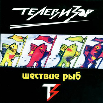 Televisor - Procession of Fish