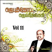 Fr S J Berchmans - Tamil Christian Songs by Fr S J Berchmans (Vol 11)