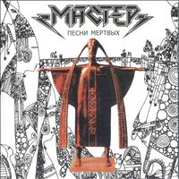 Master - Songs of the Dead