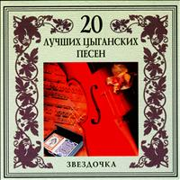 Nikolai Erdenko and his Gypsy Band - 20 Best Gipsy Songs. Asterisk