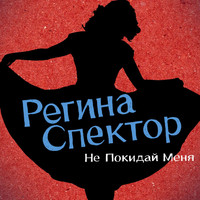 Regina Spektor - Don't Leave Me (Ne me quitte pas) (Russian Version)