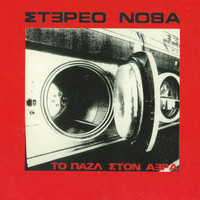 Stereo Nova - To Pazl Ston Aera (The Puzzle in the Air)