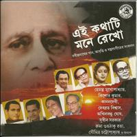 Various Artists - Ei Kathati Mone Rekho