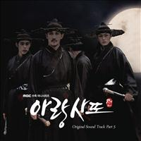 MC Sniper - Arang and the Magistrate OST Part 5