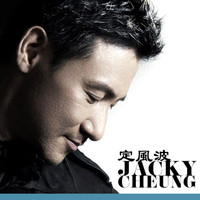 Jacky Cheung - Ding Feng Bo (e Single)