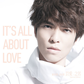 Jam Hsiao - It's All About Love (Special Edition)