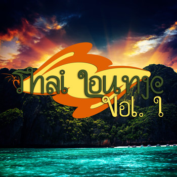 Various Artists - Thai Lounge, Vol.1