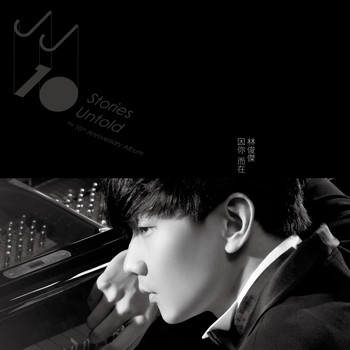JJ Lin - Stories Untold