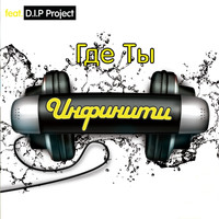 Infiniti - Gde Ty (feat. D.I.P. Project)