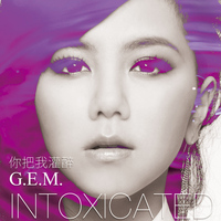 G.E.M. - 你把我灌醉 (Intoxicated)