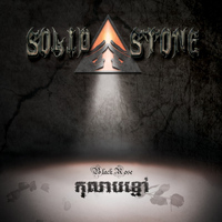 Solid Stone - Black Rose