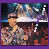 Danny Chan - Danny Live In Concert '91