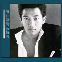 Danny Chan - The Most Greatest Hits