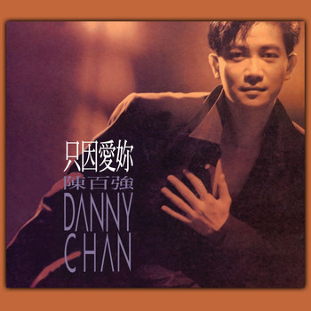 Danny Chan - All Out Of Love