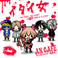 An Café - ITAI Onna ~no pain, no Love? Japain Girls in Love~
