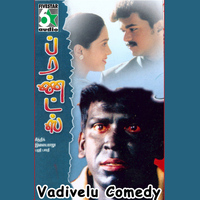 "Vadivelu - Vadivelu Comedy ""Friends"""
