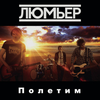 Lumiere - Poletim (Single Version)
