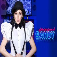 Sandy - Ahsan Men Keter
