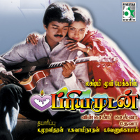 Deva - Priyamudan (Original Motion Picture Soundtrack)