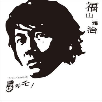 fukuyama masaharu niji mp3