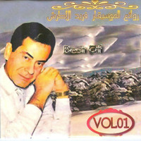 Farid El Atrache - Best of Farid El Atrache, Vol. 1