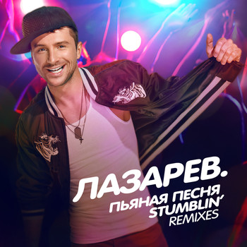 Sergey Lazarev - Alcosong / Stumblin' (Remixes)