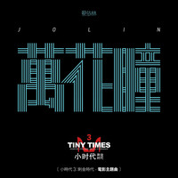 Jolin Tsai - Kaleidoscope (Theme Song For The Movie : Tiny Times 3)