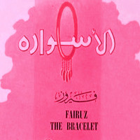 Fairuz - The Bracelet (Operetta)