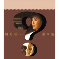 Susanna Kwan - A String Of Question Marks