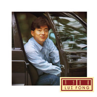Lui Fong - Chong Yu (Capital Artists 40th Ji Lie)