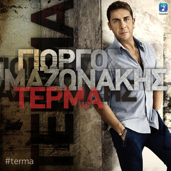 mp3 george mazonakis