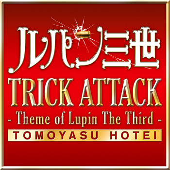 Hotei - Trick Attack -Theme Of Lupin The Third-