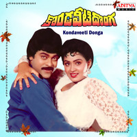 Ilaiyaraaja - Kondaveeti Donga (Original Motion Picture Soundtrack)