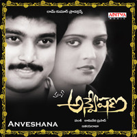 Ilaiyaraaja - Anveshana (Original Motion Picture Soundtrack)