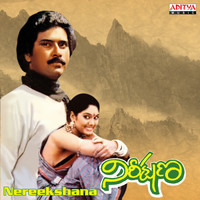 Ilaiyaraaja - Nereekshana (Original Motion Picture Soundtrack)