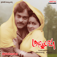 Ilaiyaraaja - Abhilasha (Original Motion Picture Soundtrack)