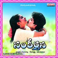 Ilaiyaraaja - Sankeerthana (Original Motion Picture Soundtrack)