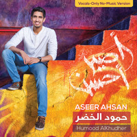 Humood Alkhudher - Aseer Ahsan (Vocals-Only No Music Version)