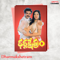 Ilaiyaraaja - Dharmakshetram (Original Motion Picture Soundtrack)