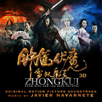 Javier Navarrete - Zhong Kui: Snow Girl and the Dark Crystal (Original Motion Picture Soundtrack)