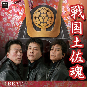 The Beat - Sengoku Tosa Damashii